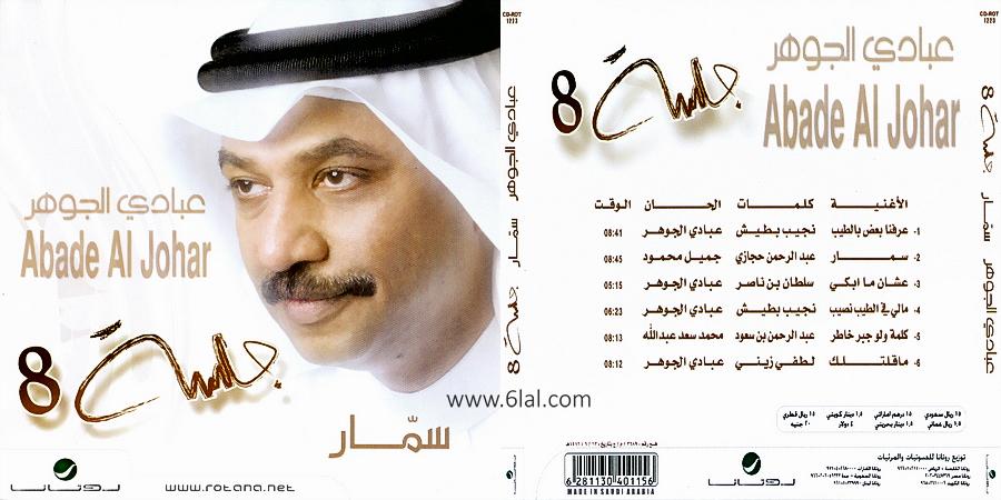 الموسيقار عبادي الجوهر جميع الاصدارات الرسمية سي دي كواليتي الارشيف شبكة طلال مداح الفنية