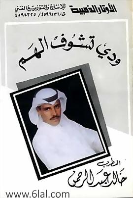 غلاف نادر لالبوم Al_Boom_Wedi_Teshoof